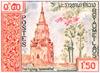 1959 Laos That Ing Hang Stupa Postage Stamp T-Shir