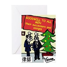 Legal Christmas Greeting Greeting Cards