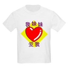 Kids T-Shirt My little sister.. Chinese/Eng