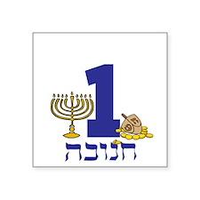 First Hanukkah Sticker