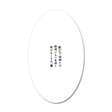 Marriage 20x12 Oval Wall Decal