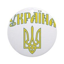2-ukraine.old Round Ornament