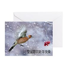 Chinese Christmas Card Greeting Cards (Pk Of 10)