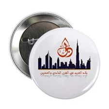 "Arab World 21 Century 2.25"" Button (10 pack)"