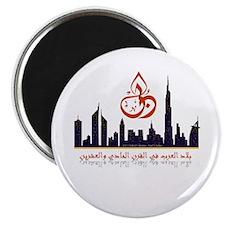 "Arab World 21 Century 2.25"" Magnet (100 pack)"