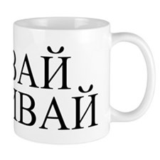 drink vodka Mug