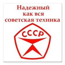 "cccp_red Square Car Magnet 3"" x 3"""