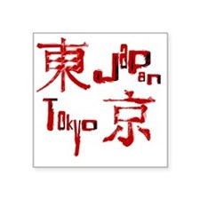 "HAT.tokyojapan Square Sticker 3"" x 3"""