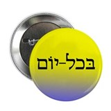 B'Chol Yom Button