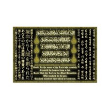 Qur'an 96:1-5 Calligraphy Rectangle Magnet