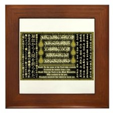 Qur'an 96:1-5 Calligraphy Framed Tile