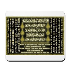 Qur'an 96:1-5 Calligraphy Mousepad