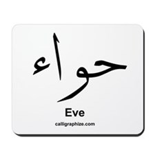 Eve Arabic Calligraphy Mousepad