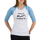 February 26 Birthday Arabic Shirt