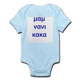 &quot;EAT SLEEP POOP&quot; IN GREEK Onesie