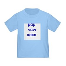 """EAT SLEEP POOP"" IN GREEK T"