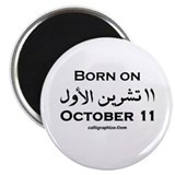 October 11 Birthday Arabic Magnet
