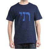 Chai (life) Hebrew T-Shirt