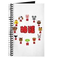 Chinese Zodiac (3) Journal