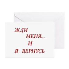 Wait for me Greeting Cards (Pk of 10)