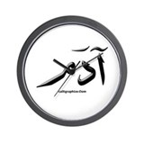 Adam Arabic Calligraphy Wall Clock
