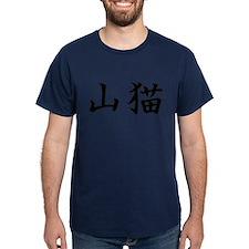 """""""Wildcat"""" in kanji .T-Shirt"""