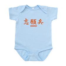 """""""Volunteer"""" in kanji. Infant Bodysuit"""
