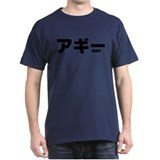 """Aggie"" in Japanese. T-Shirt"