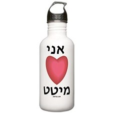 I Love Mitt Hebrew Water Bottle