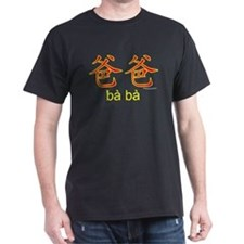 Dad in Chinese - Baba T-Shirt
