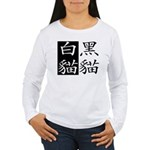 Black Cat, White Cat Women's Long Sleeve T-Shirt