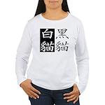 Black Cat, White Cat Women's Long Sleeve T-Shirt