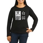 Black Cat, White Cat Women's L/S Black T-Shirt