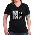 Black Cat, White Cat  Women's V-Neck Dark T-Shirt