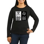 Black Cat, White Cat  Women's Long Sleeve Dark T-S