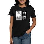 Black Cat, White Cat  Women's Dark T-Shirt