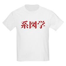 keizugaku T-Shirt