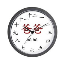 Dad in Chinese - Baba Wall Clock