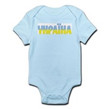 Ukraine, Ukranian Infant Creeper