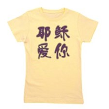 Jesus Loves You in Chinese Girl's Tee