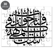 Arabic calligraphy the sun Puzzle