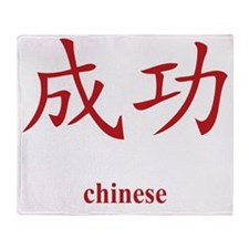 Chinese Success Throw Blanket