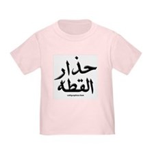 Beware Of The Cat Arabic T