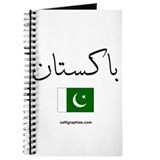 Pakistan Flag Arabic Journal