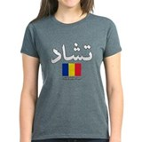 Chad Flag Arabic Calligraphy Tee