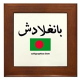 Bangladesh Flag Arabic Framed Tile