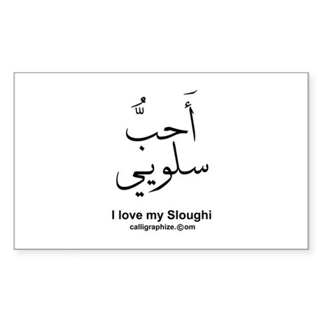 Sloughi Dog Arabic Rectangle Sticker