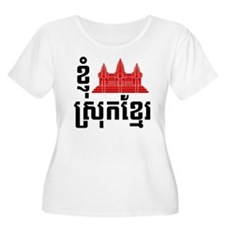 I Angkor (Heart) Cambodia Khmer Language T-Shirt
