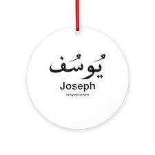 Joseph Arabic Calligraphy Ornament (Round)
