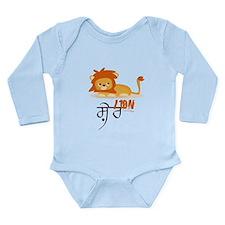 Punjab 7 Body Suit